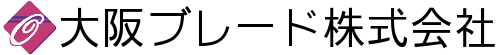 大阪ブレード株式会社